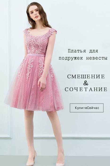 Дешевые платья для подружек невесты